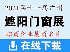 2021第十一届广州遮阳门窗展展商名片