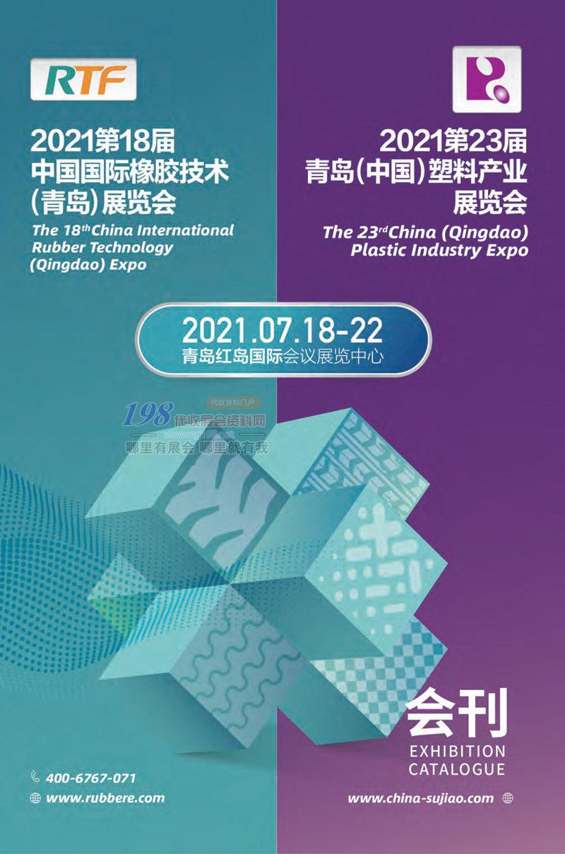 2021第18届青岛橡胶展、第23届青岛塑料工业展会刊-展商名录