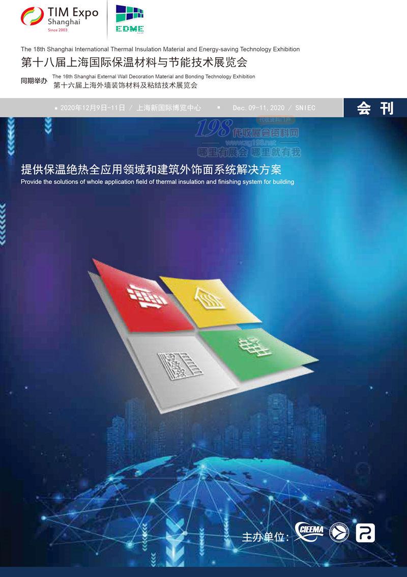 2020第十八届上海保温材料与节能技术展、外墙装饰材料及粘结技术展 上海保温展会刊-展商名录