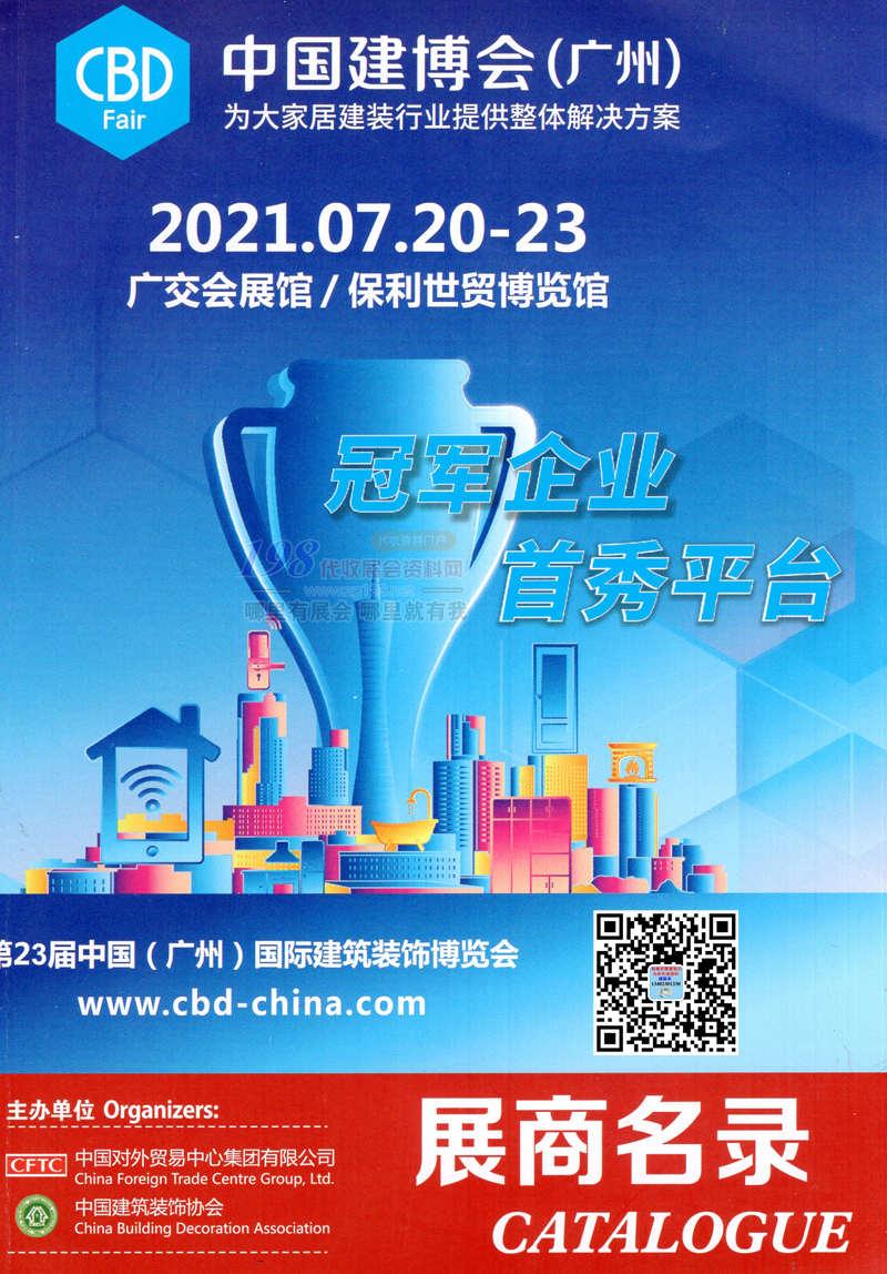 2021广州建博会展商名录 第23届中国(广州)国际建筑装饰博览会会刊