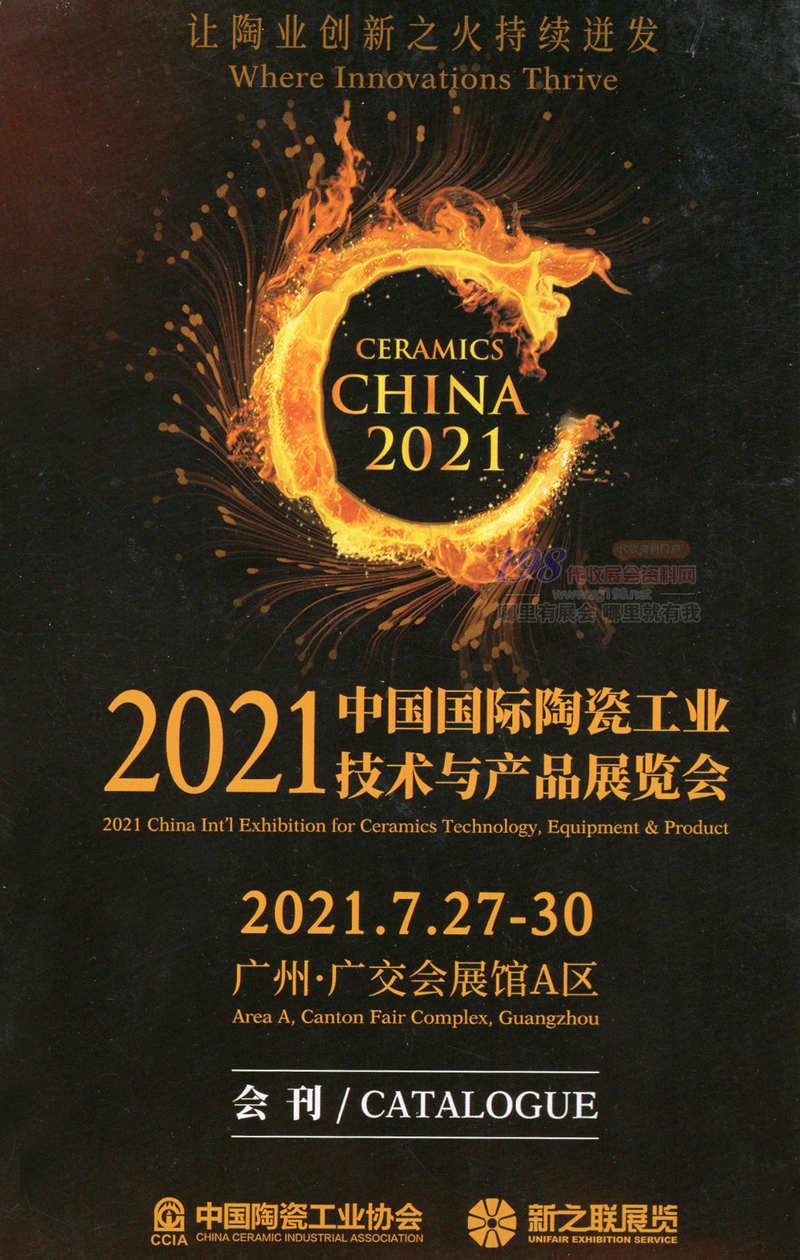 2021广州中国国际陶瓷工业技术与产品展览会展商名录 广州陶瓷工业展会刊