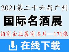 2021第二十六届广州国际名酒展展商名片  广州名酒展展商名片