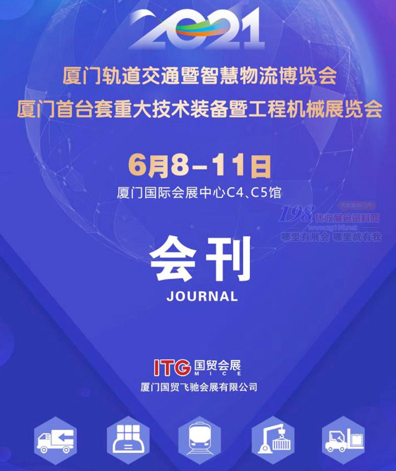 2021厦门轨道交通暨智慧物流博览会会刊-展商名录