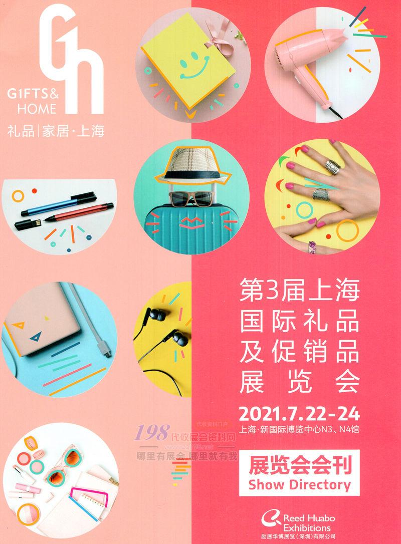 2021第3届上海国际礼品及促销品展览会会刊-展商名录 上海礼品展