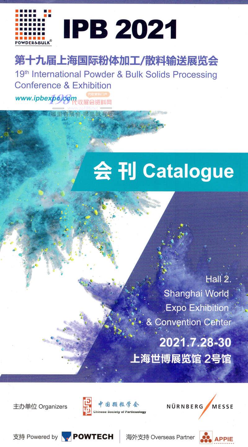 2021第十九届上海国际粉体加工散料输送展览会会刊-展商名录
