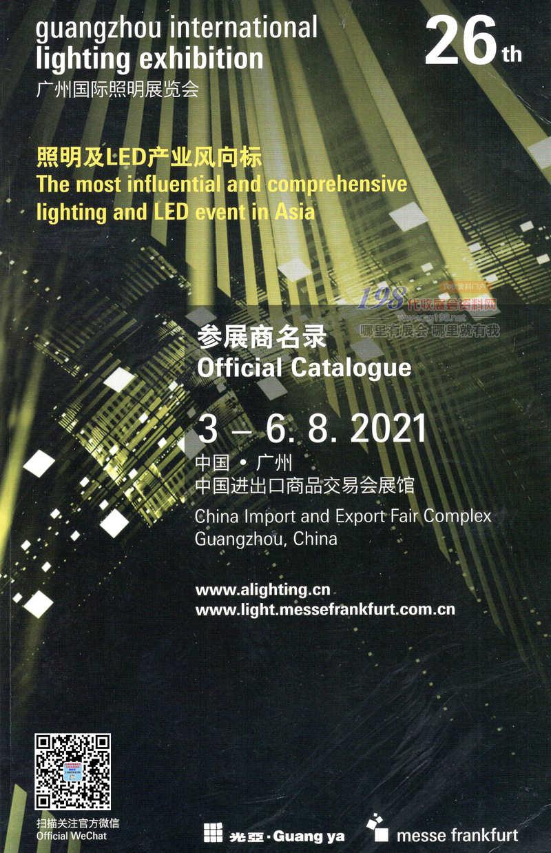 2021广州国际照明展览会 广州光亚照明展会刊-参展商名录