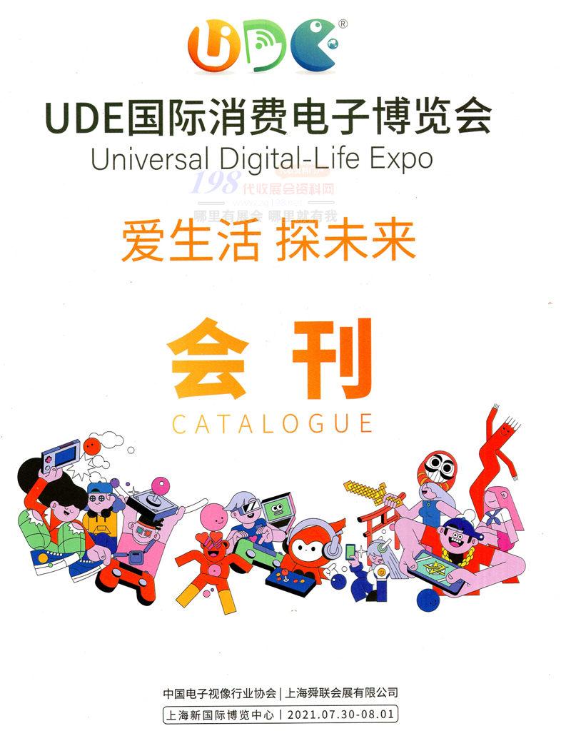 2021上海UDE国际消费电子博览会会刊-展商名录