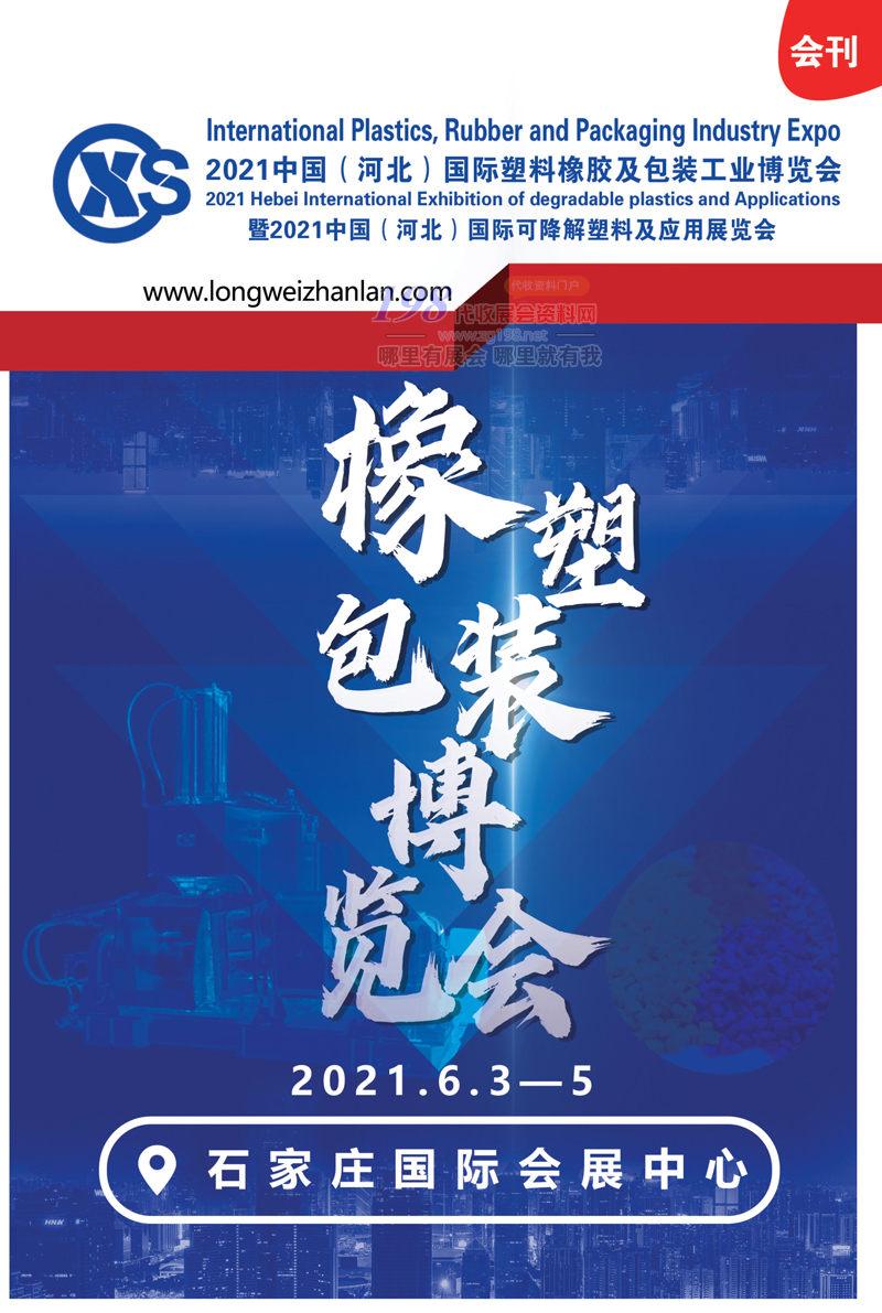 2021河北国际塑料橡胶及包装工业博览会