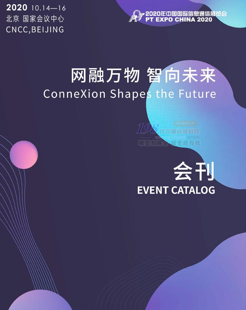 2020北京中国国际信息通信展览会会刊-展商名录