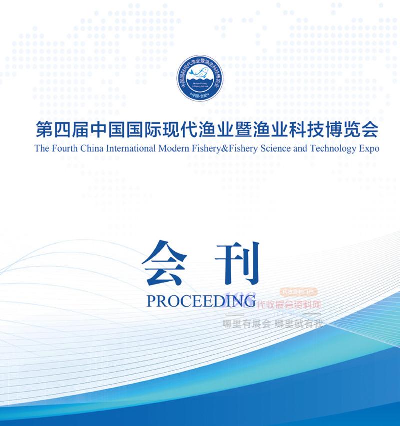 2020合肥第四届中国国际现代渔业暨渔业科技博会会刊-展商名录