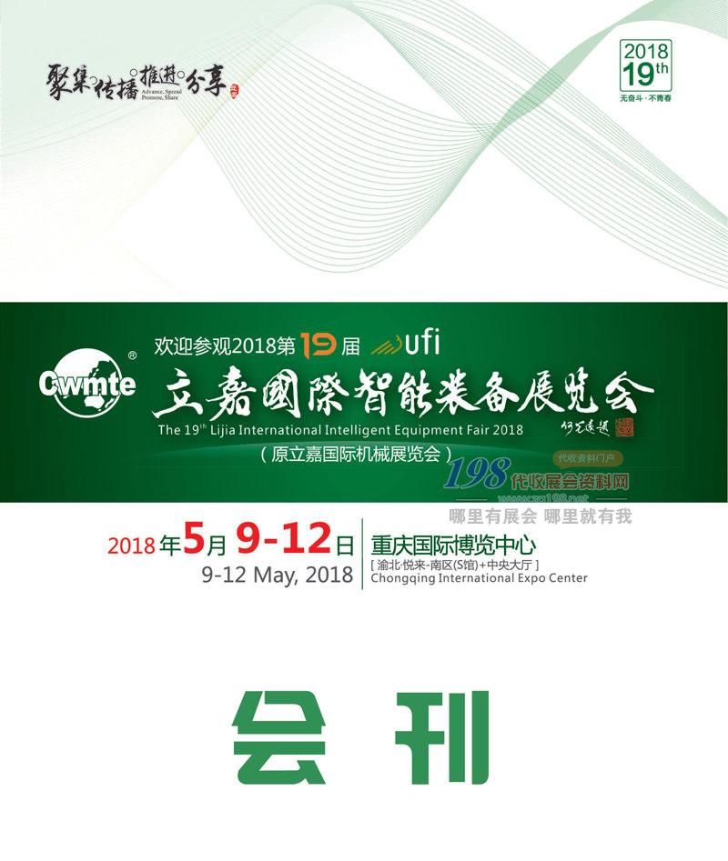 2018重庆第19届立嘉国际智能装备、机械机床展、铸造压铸工业展展会会刊-展商名录