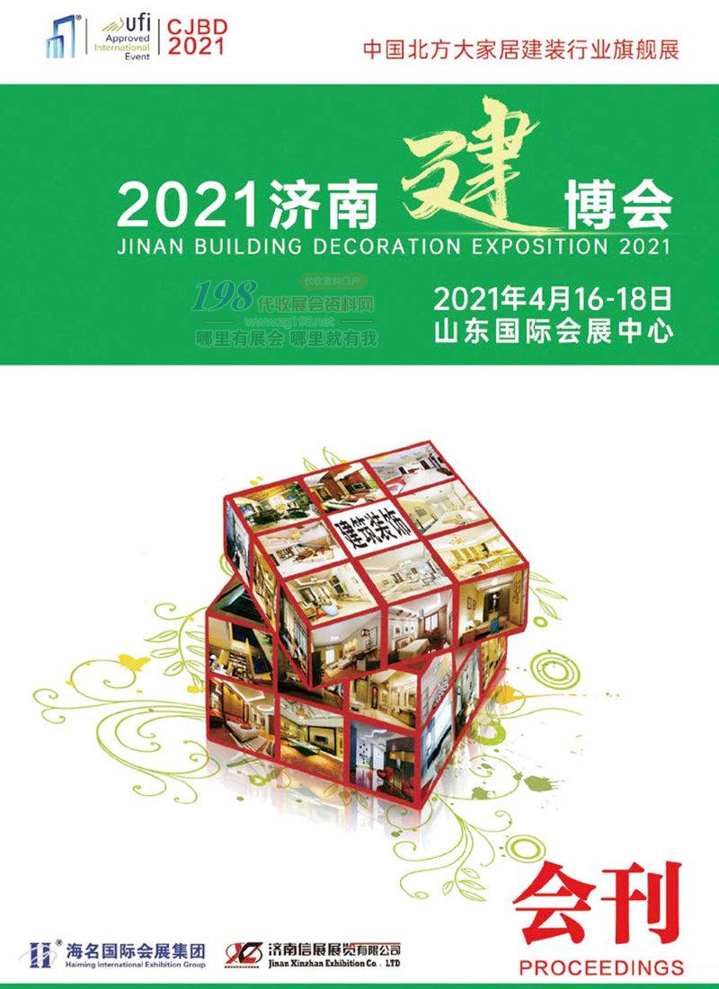 2021第27届济南建博会会刊-展商名录