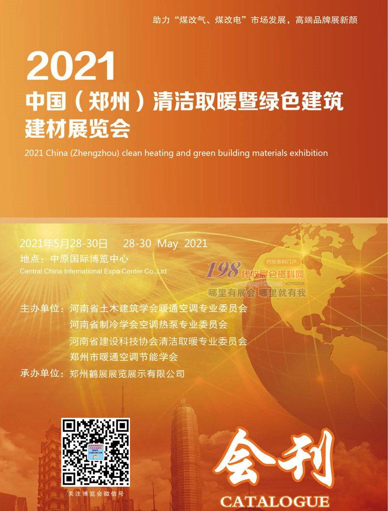 2021第十届郑州清洁取暖暨绿色建筑建材展会刊-展商名录 暖通建材会刊
