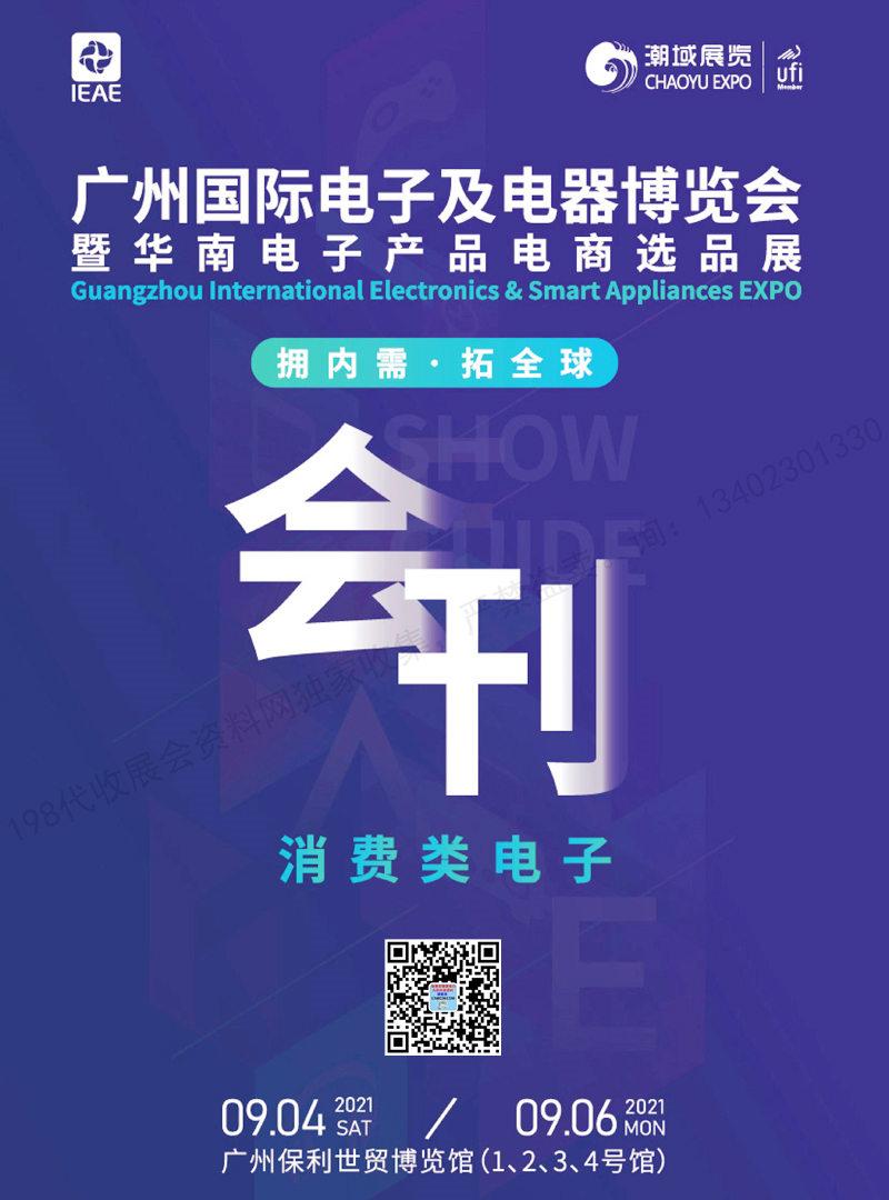 2021年9月IEAE广州国际电子及电器博览会暨华南电子产品电商选品展会刊-展商名录