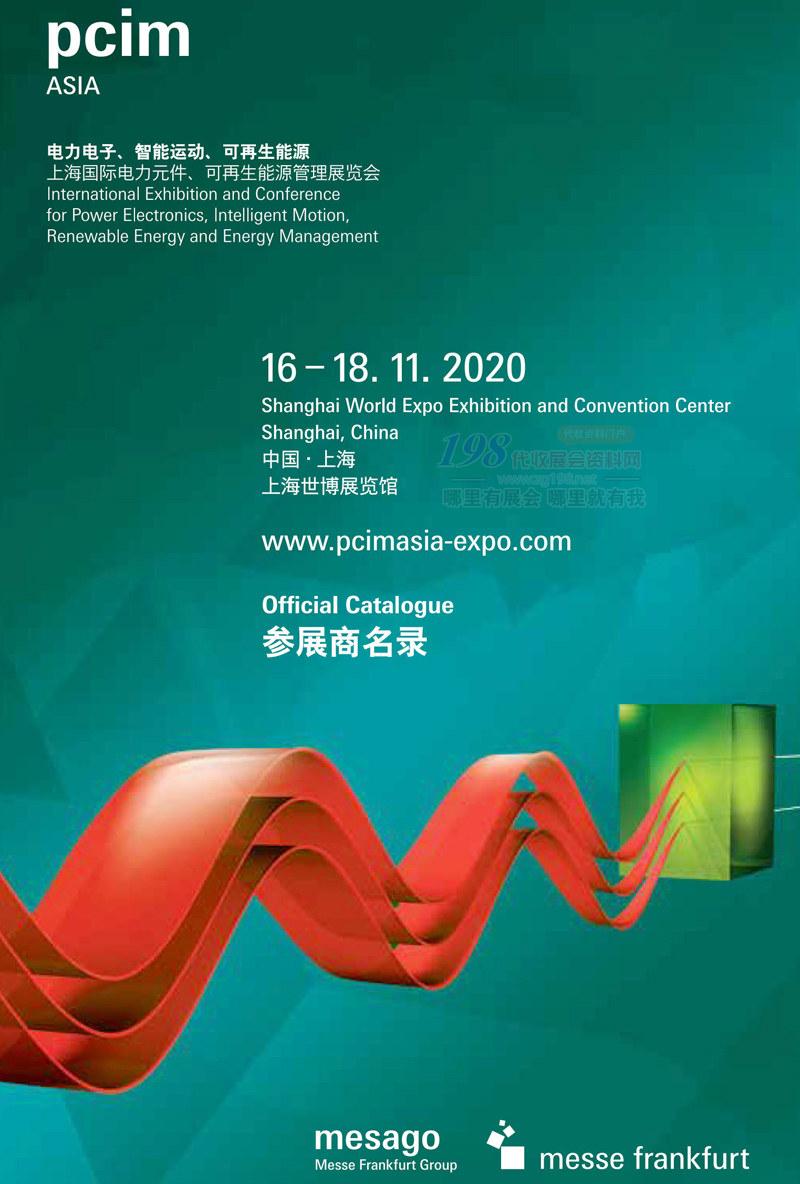 2020 PCIM Asia上海国际电力元件、可再生能源管理展参展商名录