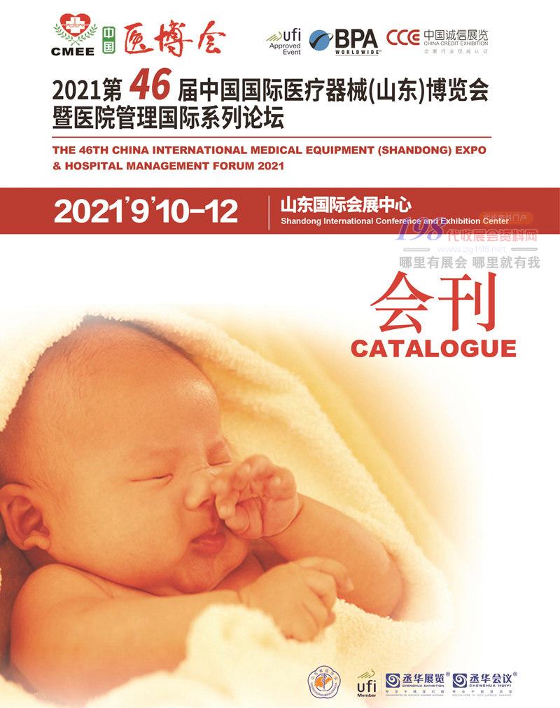 2021第46届中国国际医疗器械(山东)博览会会刊 CMEE医博会会刊-展商名录