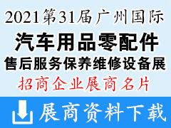 2021第31届广州国际汽车用品零配件及售后服务保养维修设备展览会展商名片【393张】
