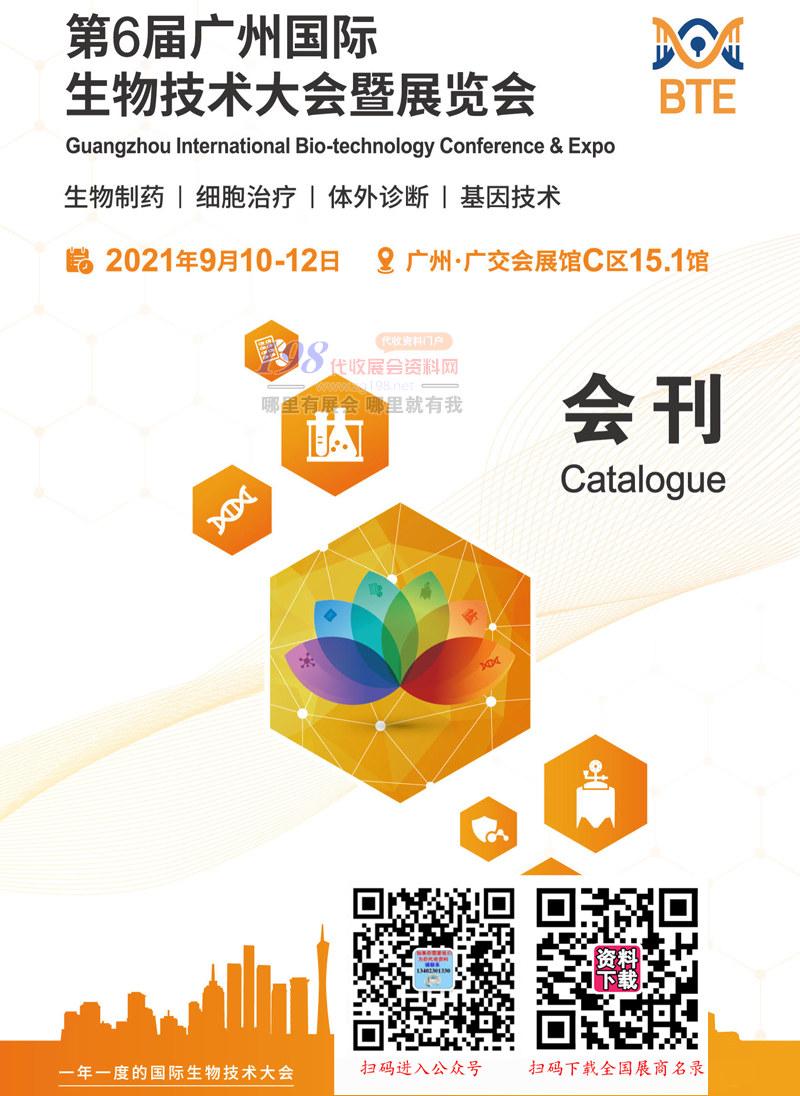 2021第6届广州BTE国际生物技术大会暨展览会会刊-展商名录