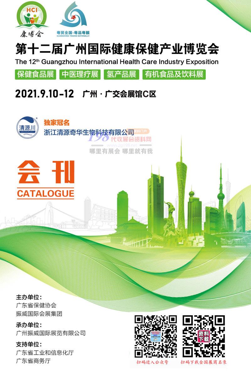 2021广州康博会第十二届广州国际健康保健产业博览会会刊-展商名录