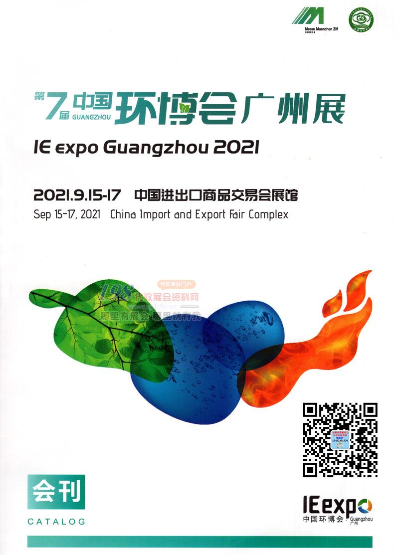 2021广州环博会 第七届广州国际环保展览会展会会刊-展商名录