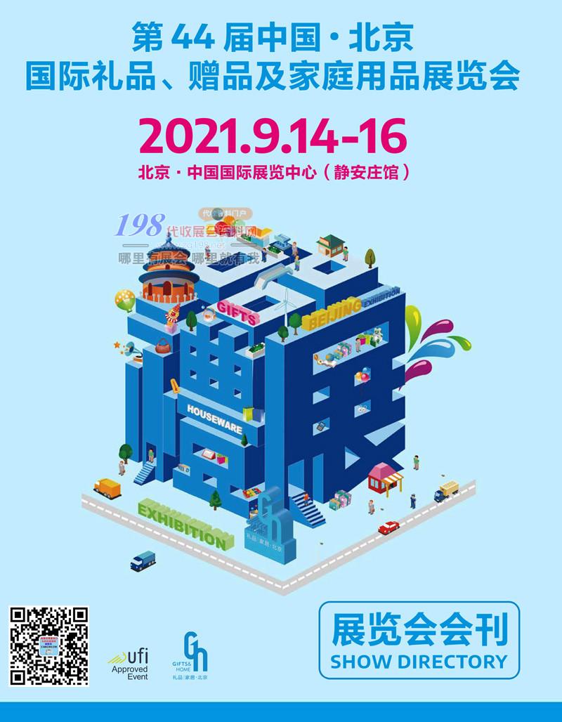 2021第44届中国北京国际礼品、赠品及家庭用品展览会会刊-展商名录