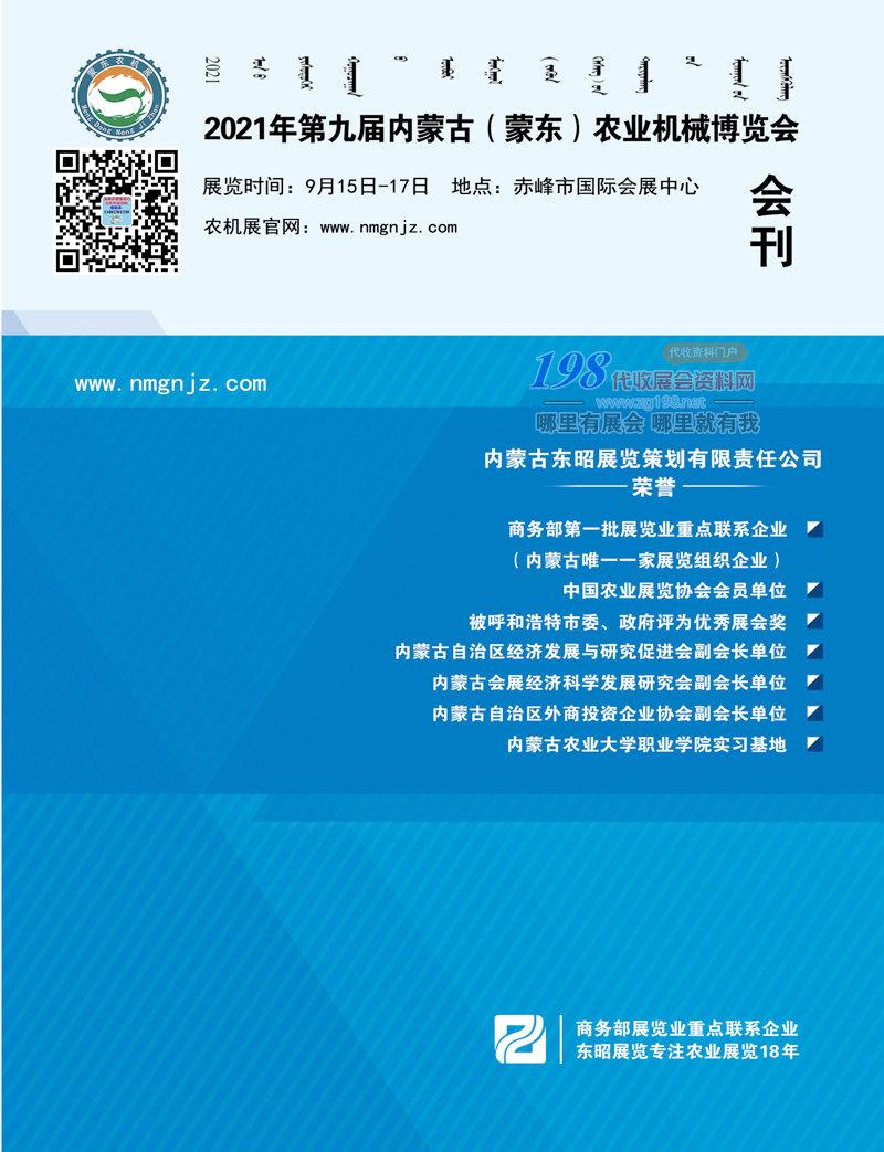 2021年第九届内蒙古(蒙东)农业机械博览会会刊 蒙东农机展会刊-展商名录