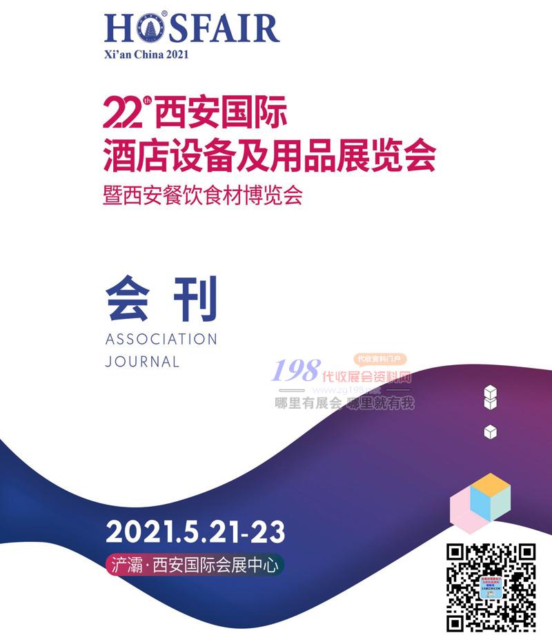 2021第22届西安国际酒店设备及酒店用品展览会会刊-展商名录
