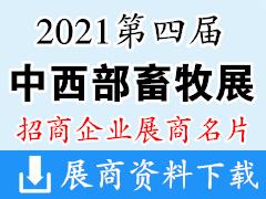 2021重庆第四届中西部畜牧业博览会暨畜牧产品交易会 西部畜牧展展商名片【82张】