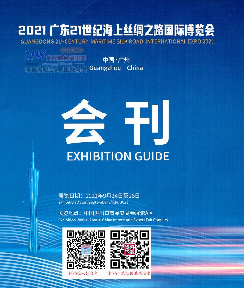 2021广东21世纪海上丝绸之路国际博览会会刊-展商名录