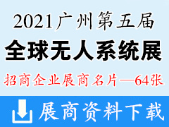 2021广州国际人工智能与数字经济博览会暨第五届全球无人系统展展商名片【64张】