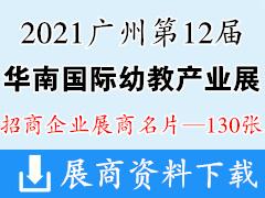 2021广州第12届华南国际幼教产业博览会展商名片【130张】