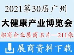 2021第30届广州国际大健康产业博览会展商名片 中医药健康管理【 211张】