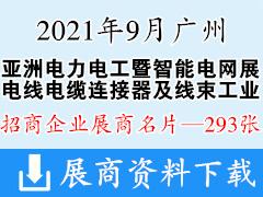 2021亚洲电力电工暨智能电网展、广州电线电缆及附件展、亚洲连接器及线束工业展展商名片【293张】