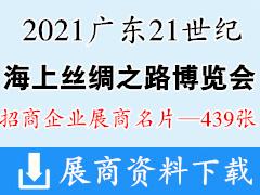 2021广东21世纪海上丝绸之路国际博览会展商名片【439张】