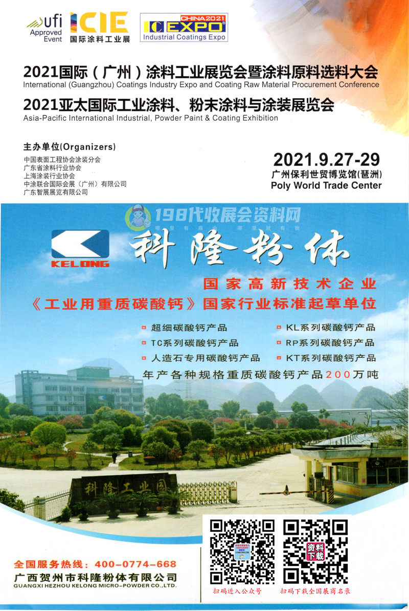 2021广州涂料展、亚太国际工业涂料、粉末涂料涂装展会刊—展商名录