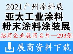 2021广州涂料展、亚太国际工业涂料、粉末涂料涂装展展商名片【293张】