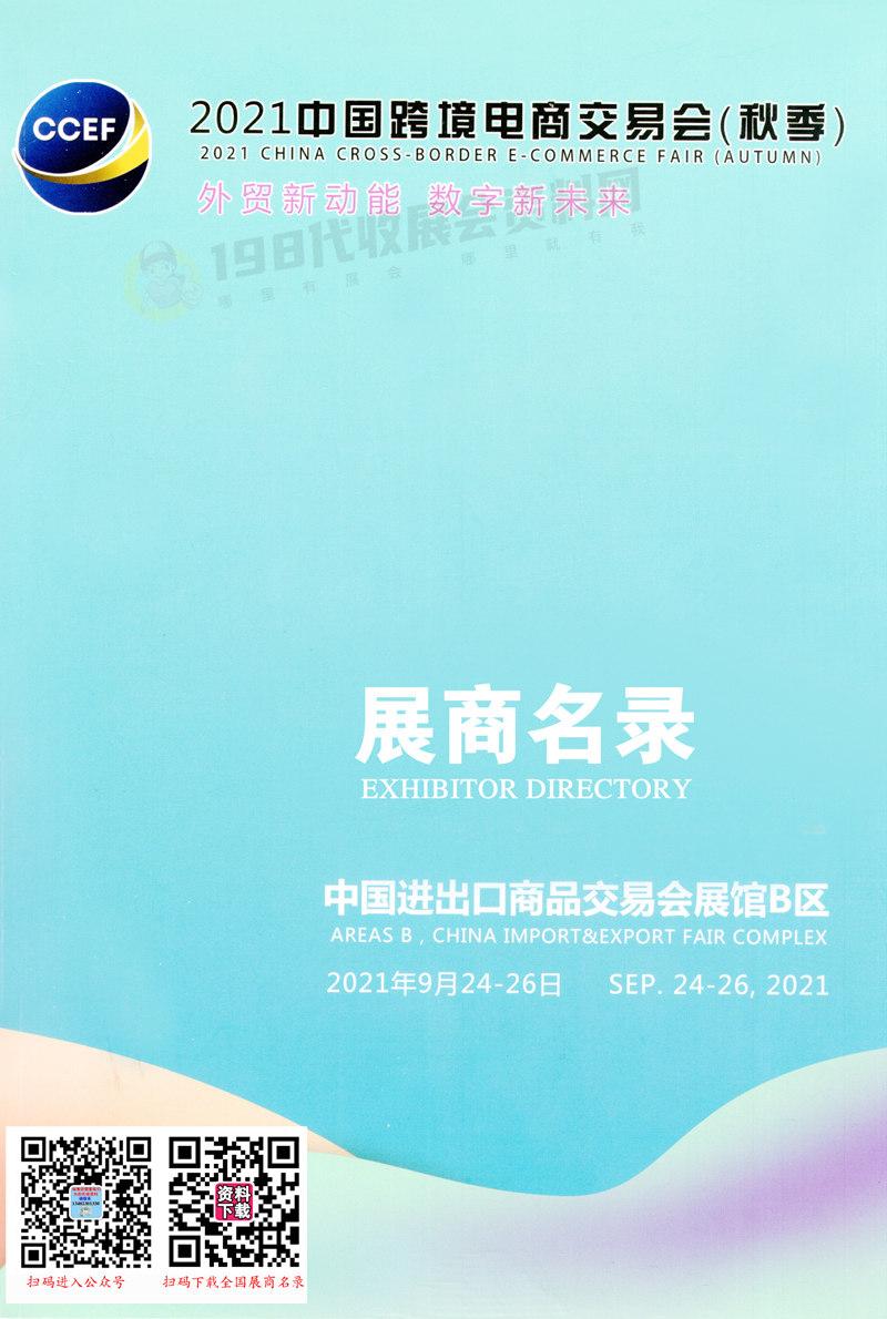 2021广州中国跨境电商交易会(秋季)展商名录 跨交会展商名录