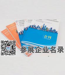 2021第20届浙江杭州装备制造业博览会会刊-杭州制博会展商名录