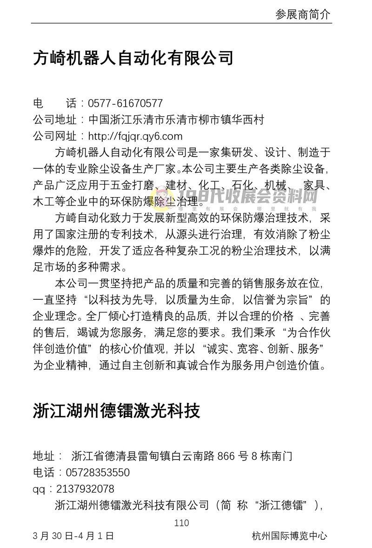 2021第20届浙江杭州装备制造业博览会会刊