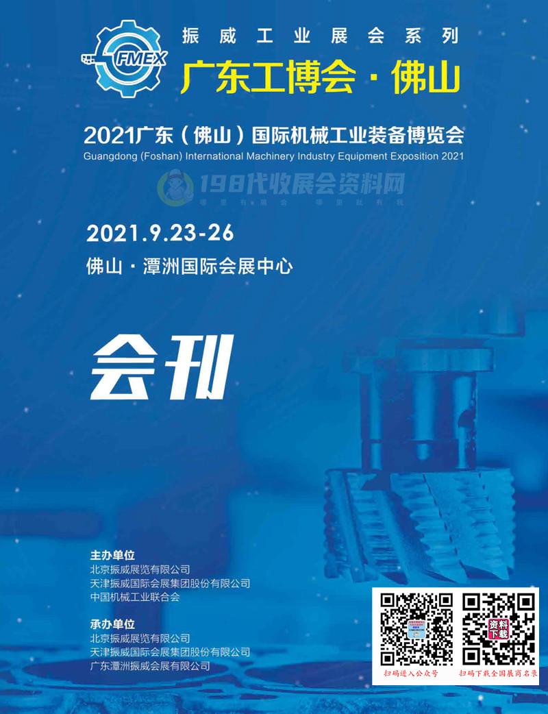 2021广东工博会 佛山国际机械工业装备博览会会刊-展商名录