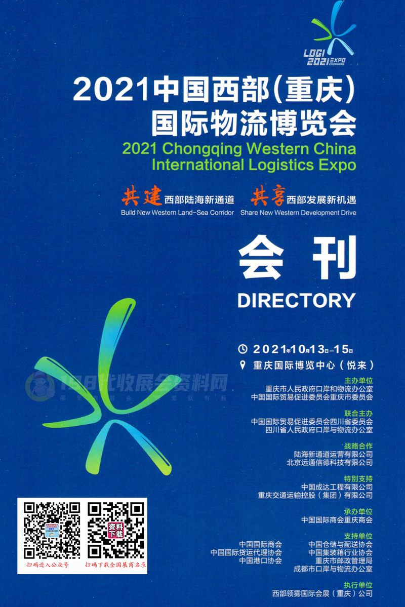 2021中国西部重庆国际物流博览会会刊 重庆物博会展商名录+名片