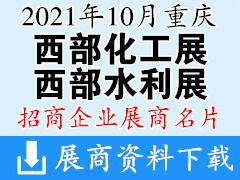 2021重庆西部化工展、西部水利展展商名片【84张】