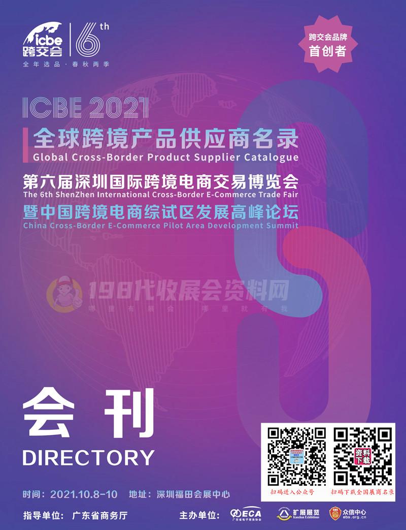 ICBE 2021第六届深圳国际跨境电商交易博览会会刊 电商微商跨交会展商名录