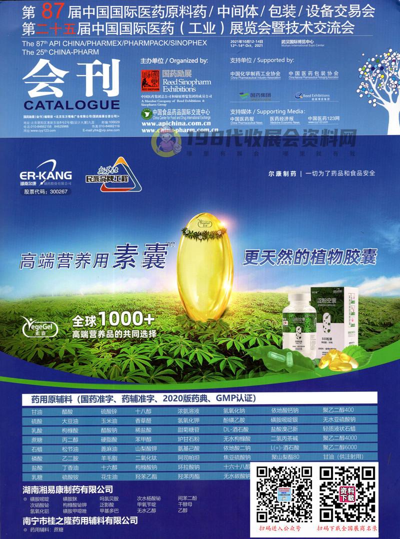 2021武汉第87届API China中国国际医药原料药中间体包装设备交易会会刊-展商名录