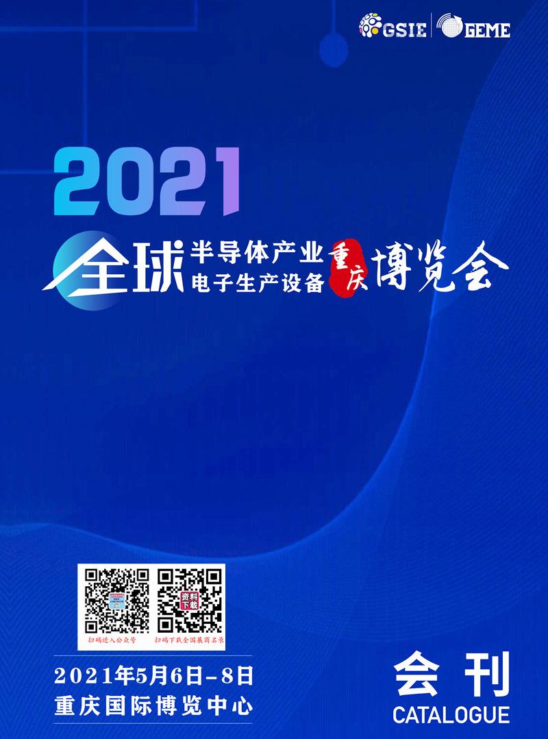 2021重庆全球半导体产业暨电子生产设备博览会会刊