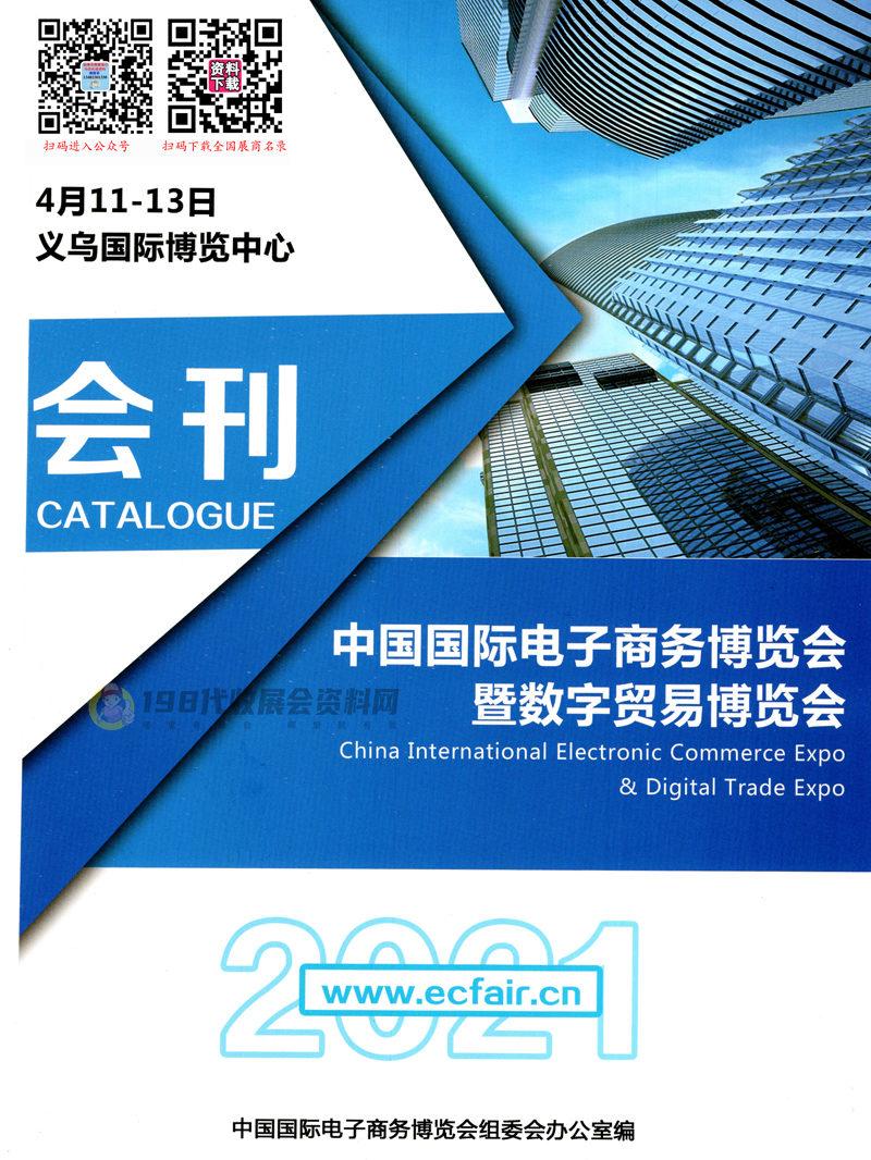 2021中国国际电子商务博览会暨数字贸易博览会会刊 义乌电商博览会展商名录
