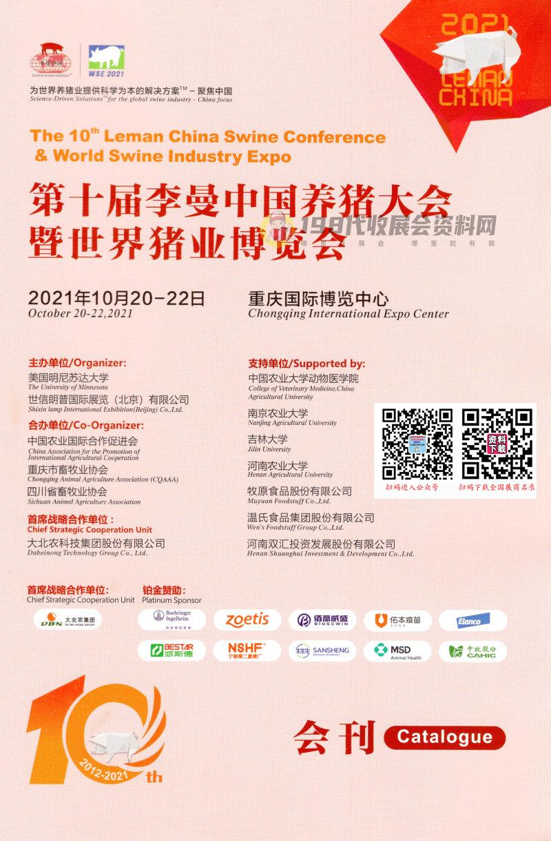 2021重庆第十届李曼中国养猪大会暨2021世界猪业博览会会刊—展商名录 农业农资畜牧