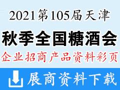 2021第105届天津全国糖酒会企业招商产品彩页画册资料 食品|加工|包装机械|葡萄酒|饮料|调味品|配料