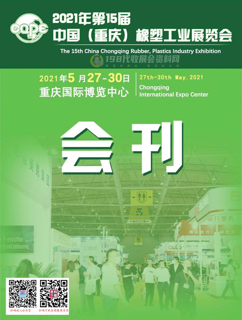 2021第15届重庆橡塑工业展览会会刊-展商名录 橡胶塑料