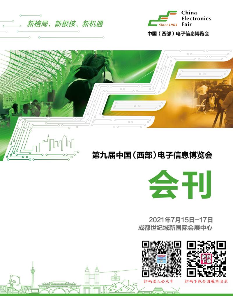2021第九届中国(西部)电子信息博览会会刊-展商名录 成都电子展